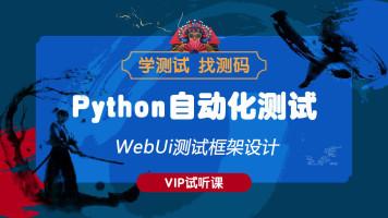 【测码课堂】软件测试/python自动化/WebUi测试框架设计
