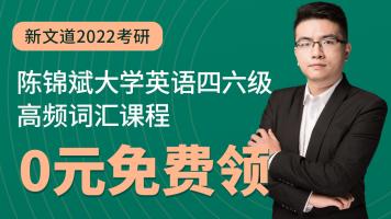 湖北新文道2022考研陈锦斌大学英语四六级高频词汇课程