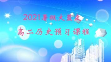 2021大蓝皮暑假高二历史选修1+选修2课程
