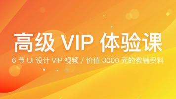 高级UI设计VIP体验课/6节课深度学习UI设计课程