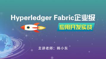从零到壹:Hyperledger Fabric企业级应用开发实战