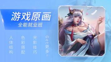 CG原画游戏场景/角色人物/实战高薪就业班【轻备】