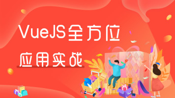 Vue.js零基础到实战应用 | PC端项目 | 移动端项目