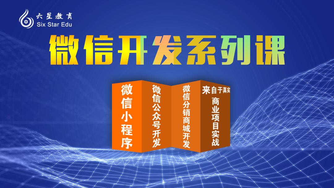 PHP7+微信开发+接口开发+微商城零基础项目实战【六星教育】