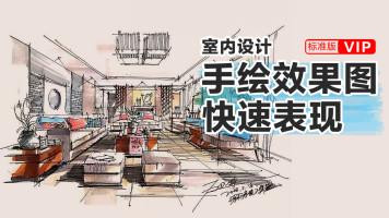 【VIP】标准版 室内设计 手绘效果图快速表现