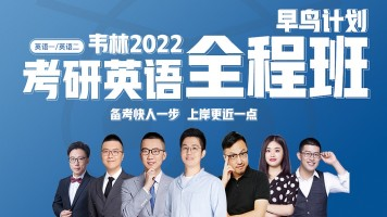 韦林2022考研英语全程班(早鸟计划)