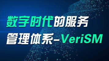 VeriSM-数字时代的服务管理体系