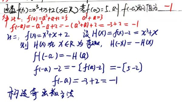 高中数学必修1--1.4.2构造奇函数典型例题(单三步)