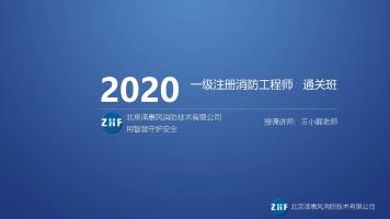 2020年一级注册消防工程师通关班-防烟排烟系统