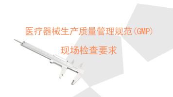 医疗器械生产质量管理规范现场检查