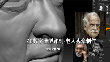 ZB数字造型雕刻-老人头像制作