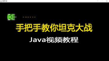 Java坦克大战游戏[检测面向对象的使用]