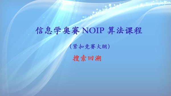 NOIP算法系列之搜索回溯