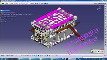 CATIA模具设计初级