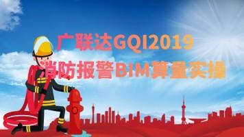 GQI2019消防报警实操