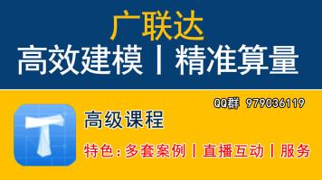 【职业新干线】广联达:高效建模丨精准算量-【唐唐老师】
