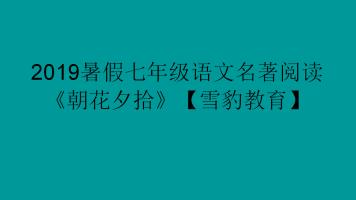 2019暑假七年级语文名著阅读《朝花夕拾》