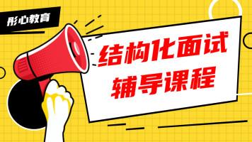 浙江省公务员录用、事业单位招聘统考结构化面试辅导