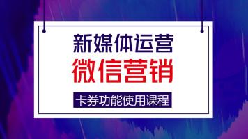 微信公众号营销卡券功能使用课程