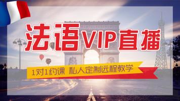 【欧亚外语】法语VIP直播课程零基础到出国直达语言班