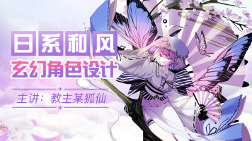 『体验课』【教主某狐仙】和风爱好者必看!日式玄幻角色设计精讲