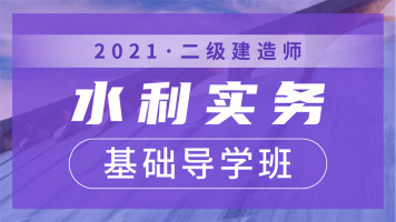 2021二级建造师水利实务基础导学