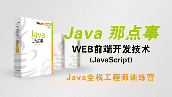 极客营-Java那点事-WEB前端开发技术(JavaScript)