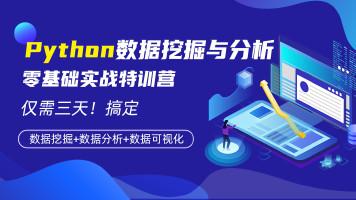 Python名师精讲训练营