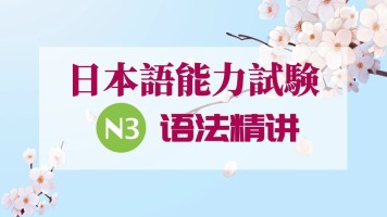 日语能力考语法(N3)