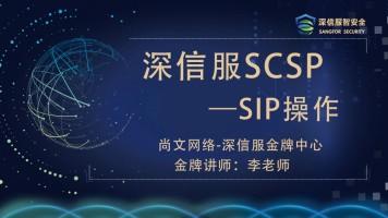 深信服SCSA/SCSP-SIP操作/信息安全/网络安全/CISP