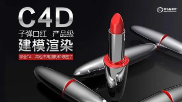 C4D产品级建模渲染--子弹口红案例