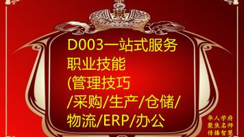 D003一站式服务职业技能(管理技巧/采购/生产/仓储/物流/ERP/办公