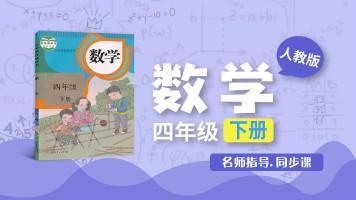四年级数学人教版下册 小学数学同步课堂