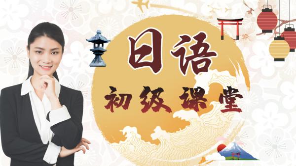 鸿鹄梦日语黄老师2005初级班班