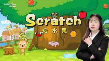 Scratch创意编程——小猴接水果