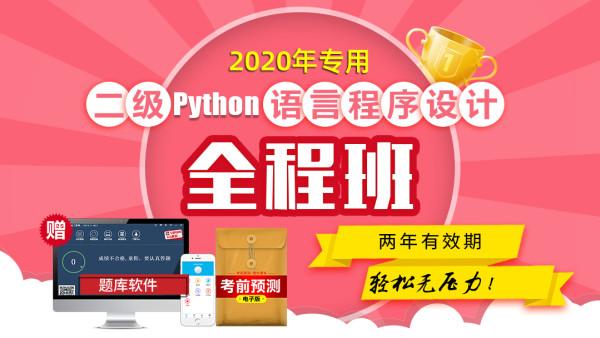 【未来教育】2020年计算机二级Python全程班