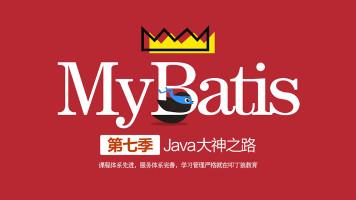 Java大神之路(第七季  MyBatis完整版)