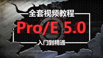 ProE5.0全套基础视频教程自学入门精通三维机械设计案例在线课程