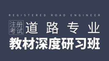 2021年道路专业考试精讲班(录播)