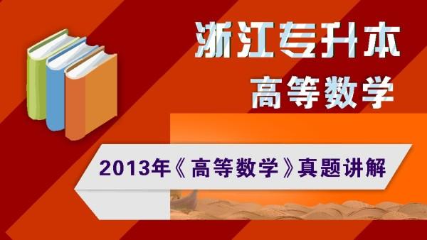 铭远教育-浙江专升本2013年高等数学真题讲解