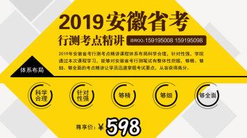 2019安徽省考行测考点精讲