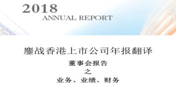 香港上市公司年报翻译之董事会报告 业务部分