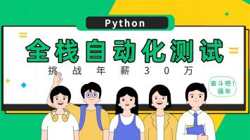 【凡猫学院】Python 全栈自动化进阶班
