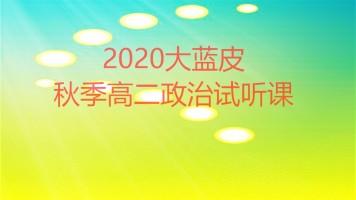 2020秋季高二政治试听课