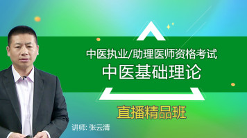 2019中医执业/助理资格考试--中医基础理论