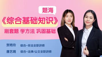 2021重庆事业单位综合基础知识题海实战预测班