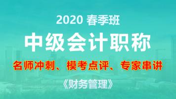2020中级会计职称-财务管理【考前冲刺+模考点评+专家串讲】