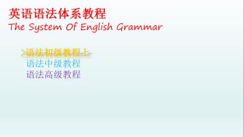 英语语法体系(初级教程上)