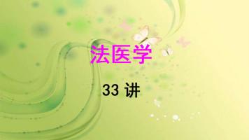 复旦大学 法医学 赵子琴 33讲