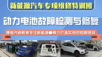 新能源汽车动力电池故障检测与修复特训班☞建议报20秋季系列课